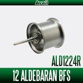 Avail(アベイル) 12アルデバランBFS XG用 軽量浅溝スプール Avail Microcast Spool ALD1224R (溝深さ2.4mm) ガンメタ *