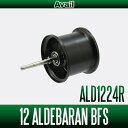 Avail(アベイル) 12アルデバランBFS XG用 軽量浅溝スプール Avail Microcast Spool ALD1224R (溝深さ2.4mm) ブラック *