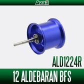 Avail(アベイル) 12アルデバランBFS XG用 軽量浅溝スプール Avail Microcast Spool ALD1224R (溝深さ2.4mm) ブルー *