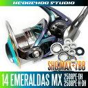 HEDGEHOG STUDIO(ヘッジホッグスタジオ) 14エメラルダスMX 2508PE-DH,2508PE-H-DH用 MAX13BB フルベアリングチューニングキット 【SHGプレミアムベアリング】
