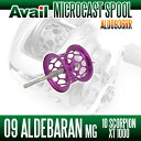 Avail(アベイル) 09アルデバランMg・10スコーピオンXT1000用 軽量浅溝スプール Avail Microcast Spool ALD0936RR (溝深さ3.6mm) パープル *