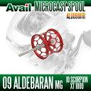 Avail(アベイル) 09アルデバランMg・10スコーピオンXT1000用 軽量浅溝スプール Avail Microcast Spool ALD0918TR (溝深さ1.8mm) レッド *