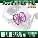 Avail(アベイル) 09アルデバランMg・10スコーピオンXT1000用 軽量浅溝スプール Avail Microcast Spool ALD0918TR (溝深さ1.8mm) パー..