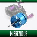 Avail(アベイル) 14ブレニアス用 軽量浅溝スプール Avail Microcast Spool BRN1417R (溝深さ1.7mm)スカイブルー *