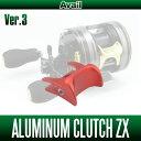 Avail(アベイル) アブ モラムSX・モラムZXシリーズ用 Avail オフセットアルミクラッチZX Ver.3 レッド