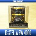 【シマノ純正】 13ステラSW 4000番クラス スペアスプール