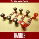 【ハネダクラフト/Haneda Craft】ジュラルミン赤ハンドル S字 ウッドノブタイプ 右巻き用