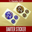 ハネダクラフトのロゴがあしらわれた3枚組のステッカーです。