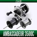 Avail(アベイル) ABU Ambassadeur 3500C 用 浅溝軽量スプール Microcast Spool AMB3540R