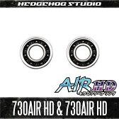 HEDGEHOG STUDIO(ヘッジホッグスタジオ) 【シマノ】かっ飛びチューニングキットAIR HD【730AIR HD&730AIR HD】【AIR HDセラミックベアリング】(15アルデバランBFS XG LTD リミテッド)