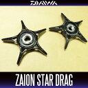 【ダイワ純正】 ZAION/ザイオン製 純正スタードラグ