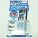 ショッピングアイフォン6 ケース 手帳型 [宮古商事] 防水スマホシール ※iPhone6,6S用