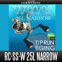 スタジオコンポジット【シマノ用】カーボンダブルハンドル RC-SS-W 25L NARROW