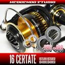 HEDGEHOG STUDIO(ヘッジホッグスタジオ) 16セルテート HD3500H,HD3500SH,HD4000H,HD4000SH用 MAX12BB フルベアリングチューニングキット 【SHGプレミアムベアリング】