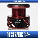 【シマノ純正】16ストラディックCI4+ C3000番クラス スペアスプール