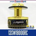 【スタジオオーシャンマーク】 シマノ 13ステラSW・08ステラSW用 スプール NO LIMITS 13SW18000RC