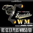 【スタジオコンポジット/スタンダードプラス】 カーボンクランクハンドル RC-SC EXプラス 【レボビッグシューターWM50/60専用】【XL29ノブ】【108mm】