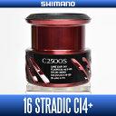 【シマノ純正】16ストラディックCI4+ C2500S番クラス スペアスプール
