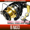 HEDGEHOG STUDIO(ヘッジホッグスタジオ) 16ナスキー用 ハンドルノブ2BB仕様チューニングキット (+2BB) 【SHGプレミアムベアリング】 *