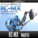 【スタジオコンポジット/スタンダードプラス】 【数量限定】カーボンクランクハンドル RC-MX(マーフィックス専用ハンドル) 【110mm】 【フルカーボンTバーハンドル】