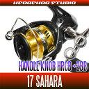 HEDGEHOG STUDIO(ヘッジホッグスタジオ) 17サハラ用 ハンドルノブ2BB仕様チューニングキット (+2BB)【HRCB防錆ベアリング】 *