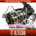 HEDGEHOG STUDIO(ヘッジホッグスタジオ)17アルテグラ用 ハンドルノブ2BB仕様チューニングキット (+2BB)【SHGプレミアムベアリング】 *
