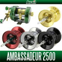【Avail/アベイル】ABU Ambassadeur 2500C 用 浅溝軽量スプール Microcast Spool 【AMB2540R:溝深さ4.0mm】