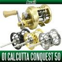 【Avail/アベイル】 シマノ カルカッタコンクエスト50用 トラウトスペシャル マイクロキャストスプール CNQ5026TR