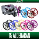 【Avail/アベイル】シマノ 15アルデバラン用 NEWマイクロキャストスプール ALD1518TRI