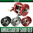 ABU 5000 OLD用 軽量浅溝スプール【AMB5050R-BB】Avail Microcast Spool 【スプール5mm:ボールベアリング仕様】