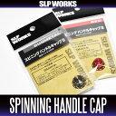 【ダイワ純正】スピニング ハンドルキャップS (防水パッキン付き) 【SLP WORKS】
