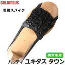 ハンディ ユキダス【タウン】男女兼用コロンブス 日本製 靴 ...