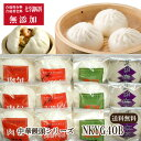 【 送料無料 楽ギフ 】 4種 中華まん 詰合せ NKYG40B 冷凍 | 贈り物 詰合せ 食べ物