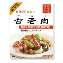 古老肉 [ スブタ ]の素 酢豚の素 シェフシリーズ   聘