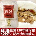 ◆ 肉まん [大] 横浜 中華街 聘珍樓 [へいちんろう] 肉まん にくまん シリーズ 豚まん 【肉包】(05P03Dec16)