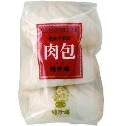 ◆ 肉まん [中]  横浜 中華街 聘珍樓  肉まん にくまん シリーズ 豚まん 【肉包】