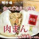 肉まん [大] 聘珍樓 肉饅 ブタまん ぶたまん 豚饅 中華まん 点心 飲茶 横浜中華街