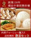 ■ 飲茶 セット [チャーシュー麺 小籠包 肉まん にくまん ] 横浜 中華街 聘珍樓 簡易箱入