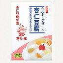 ●杏仁豆腐の素 [W] 横浜中華街 聘珍樓 デザートの素