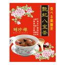 【楽ギフ】 食べる 薬膳茶 [ 艶妃 八宝 茶 ] (えんき はっぽうちゃ) 中国茶