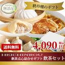【 送料無料 楽ギフ 】 飲茶 セット チャーシュー麺 小籠...