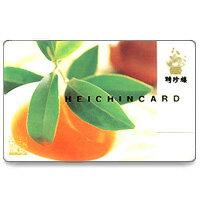 ●聘珍カード 3,000円 横浜 中華街 聘珍樓 プリペードカード