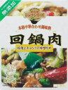 聘珍樓合わせ調理料シリーズ回鍋肉(ホイコーロー)