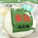■レンジ専用 野菜まん [中]  横浜中華街 聘珍樓 [へいちんろう] の肉まんシリーズ【菜肉包】(05P03Sep16)