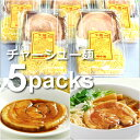 チャーシュー麺 M7[5パック セット] 横浜 中華街 聘珍...