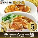 【楽ギフ】 チャーシュー麺 ラーメン [ 5パック セット ] ラーメン ( 生麺 チャーシ