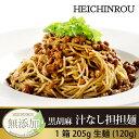 【黒胡麻】汁なし担担麺 ラーメン ( 生麺 タレ