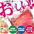【送料無料】おいしい酵素桃の酵素水 710ml【smtb-T】