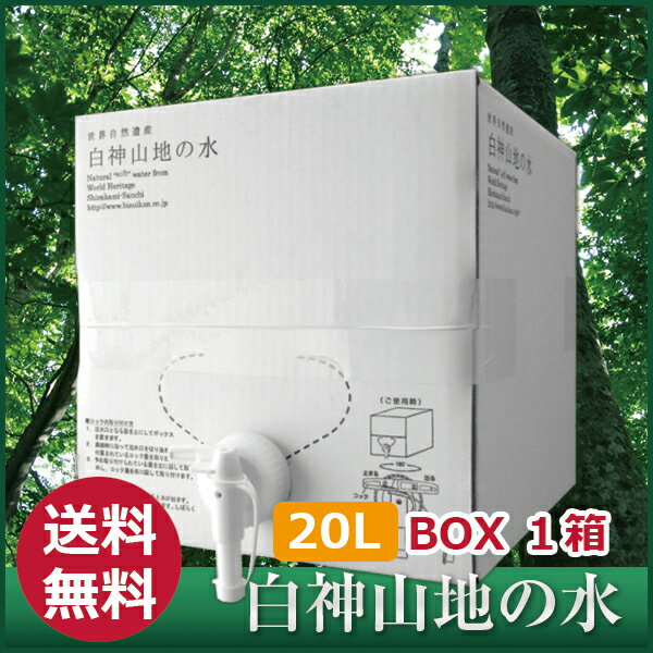 【送料無料】世界遺産 白神山地の水20Lボックス...の商品画像
