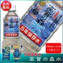 【送料無料】【保存水 5年】高賀の森水(500ml×24本)1ケースセット簡易コップ付